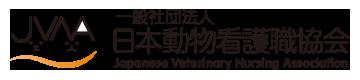 一般社団法人 日本動物看護職協会