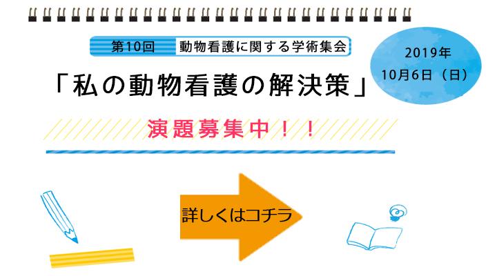 2019大阪学術バナー