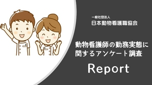 JVNAアンケート報告