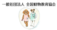 一般社団法人 全国動物教育協会
