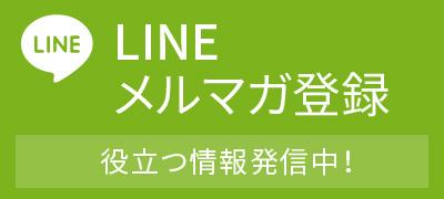 LINE メルマガ登録