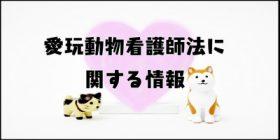 愛玩動物看護師法に関する情報サイドバナー